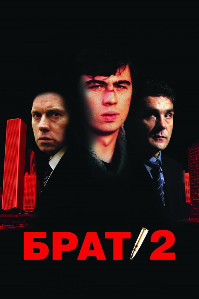 Brother 2 - Brat 2