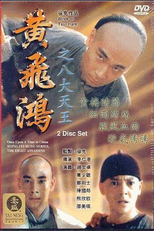 Wong Fei Hung Series : The Eight Assassins
