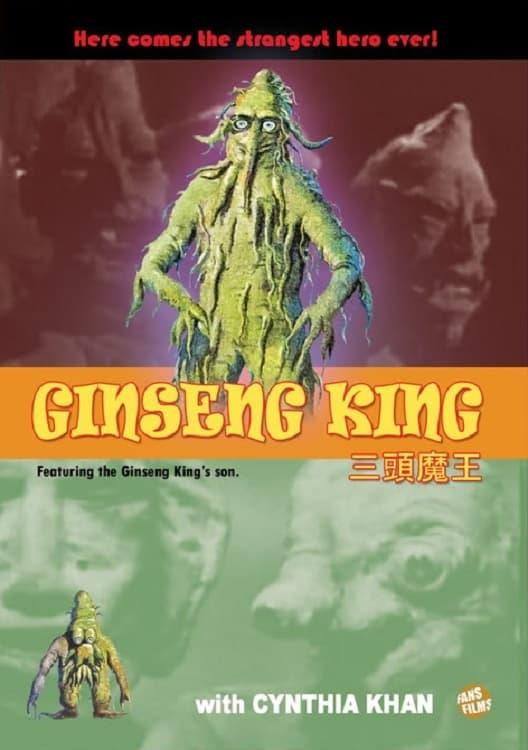 Three-Head Monster