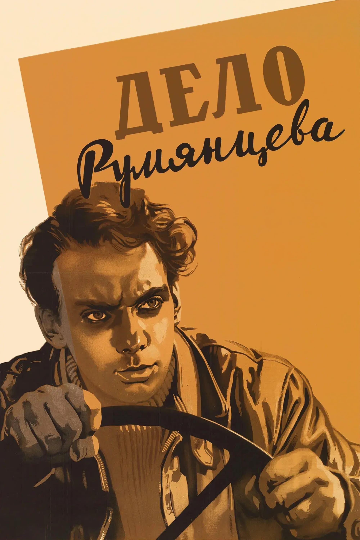 The Rumyantsev Case