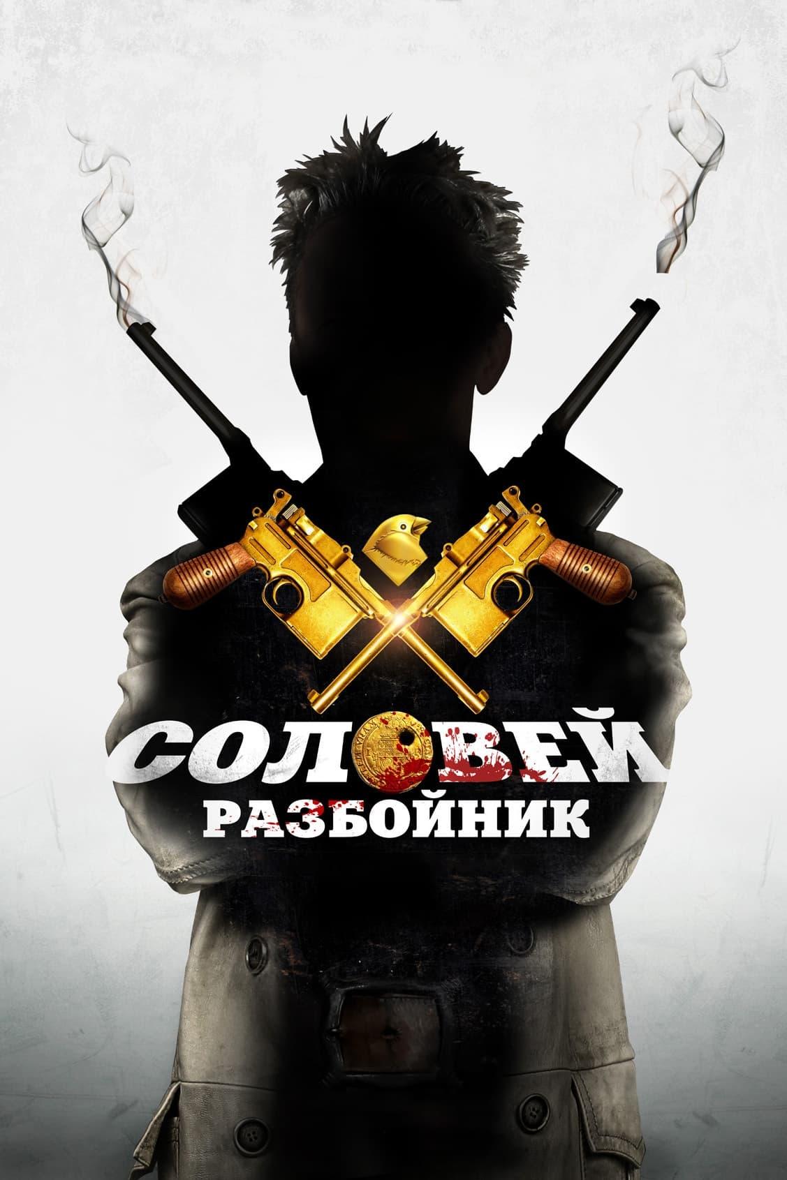 Solovey-Razboynik