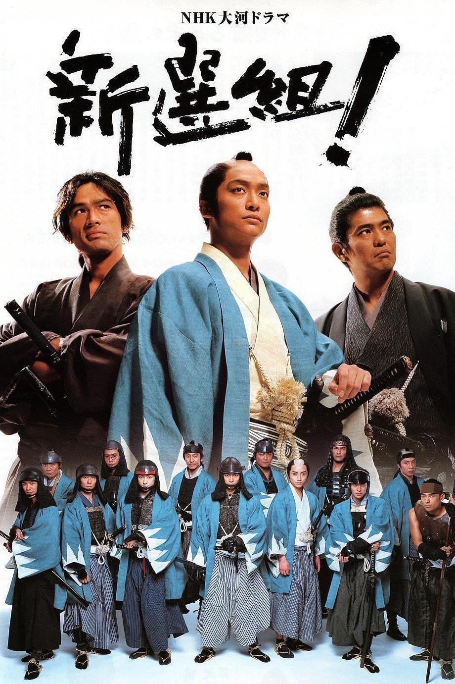 Shinsengumi!