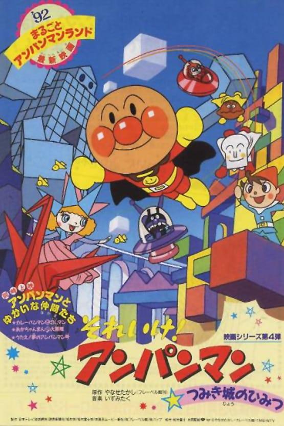 Go! Anpanman: The Secret of Tsumiki Castle