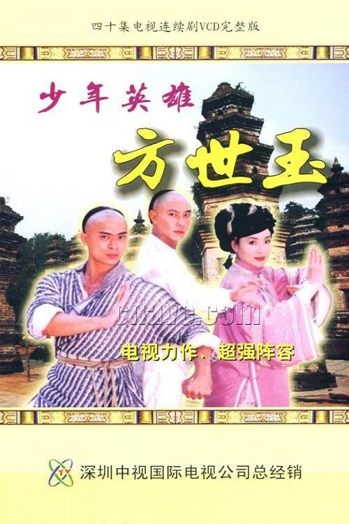 Young Hero Fong Sai Yuk