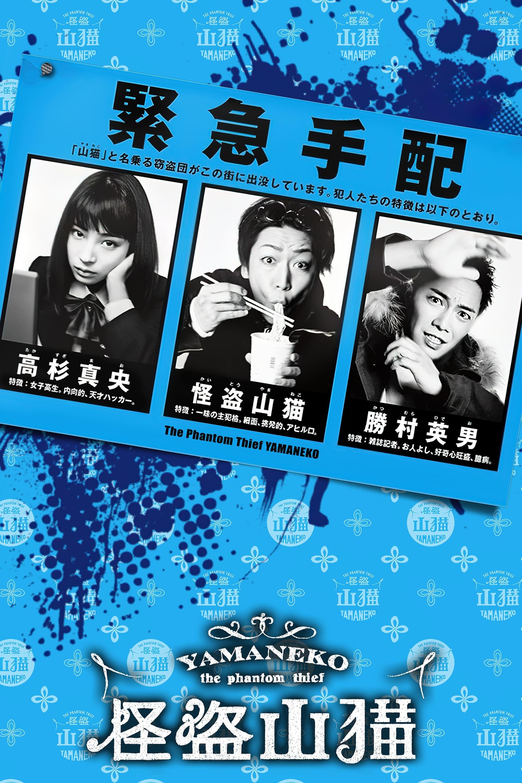 The Mysterious Thief Yamaneko