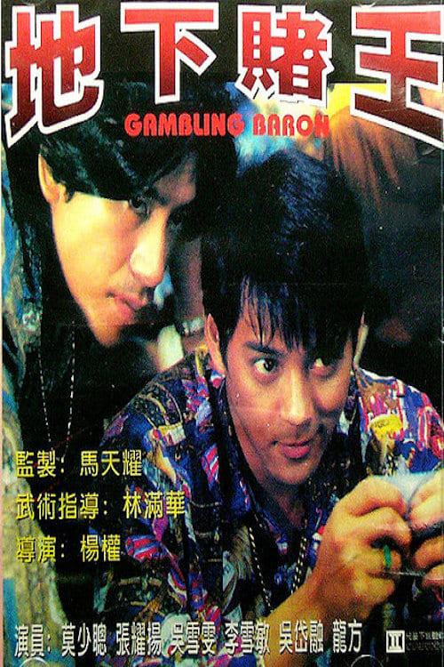 Gambling Baron